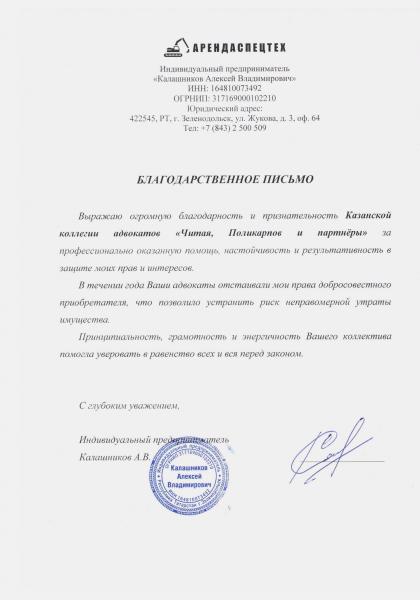 А. В. Калашников  Индивидуальный предприниматель