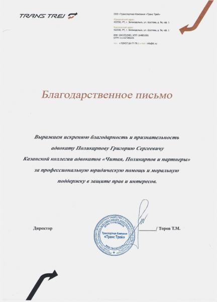 Т. М. Торов Директор ООО «Транспортная компания «Транс Трей»